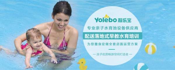 二十一世纪婴幼儿游泳朝阳产业   加盟哪个品牌的泳游馆好呢