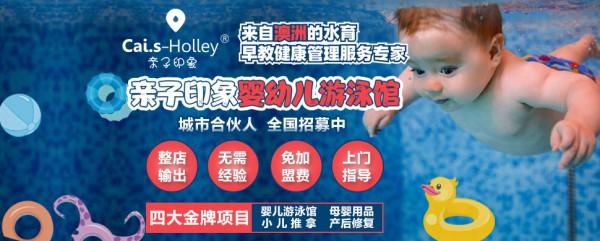 哪些婴幼儿可以游泳  Cai.S-Holley亲子印象表示轻松解答