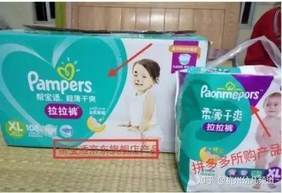 """拼多多平台发起""""美好生活万人团""""  低价纸尿裤主要来源于哪里"""