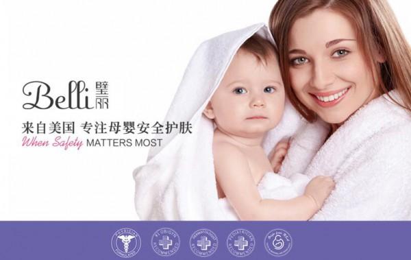 Belli璧丽母婴护肤安全新标准  专注母婴安全护肤