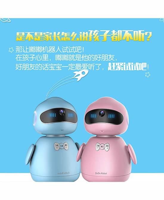 智能科技时代 嘟嘟儿童陪伴机器人是家长的好选择