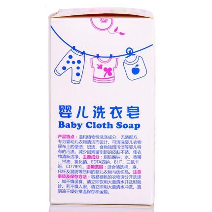 贝芬妮诗婴儿洗衣皂植物成分温和洁净 呵护与宝宝的每一次接触