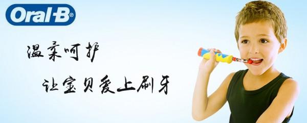 Oral-B儿童电动牙刷彻底清洁牙齿 宝宝的口腔卫生就靠它