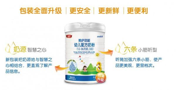 美庐优能幼儿配方奶粉   新西兰进口奶源给予宝宝最核心的保护力