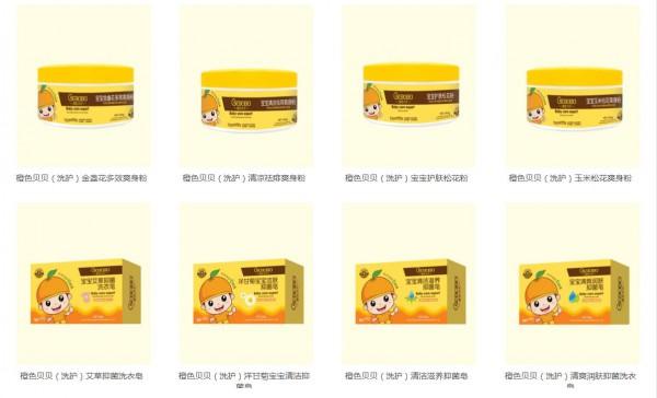 恭贺:橙色贝贝洗护用品品牌与全球婴童网实现战略升级  共赢2019新市场