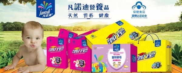 恭贺:广西玉林余女士与凡诺迪婴童营养品品牌成功签约合作