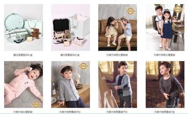 恭贺:贵州贵阳张斌、河北石家庄王先生与杰茜杰瑞童装品牌成功签约合作