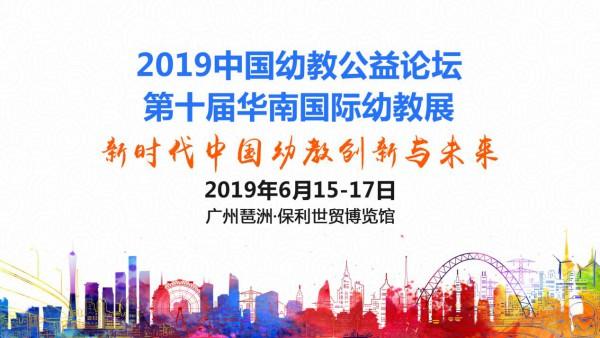 第十屆華南幼教展為您呈現0-6歲嬰幼兒教育發展新項目,搭建合作采購大平臺!