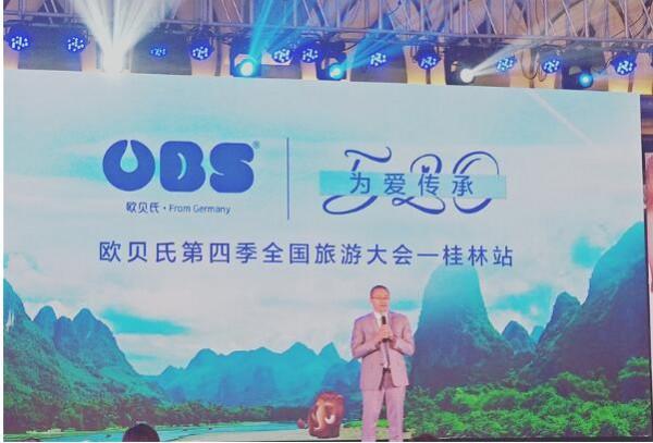 欧贝氏2019新品发布会 破局逐梦之路在桂林正式启程