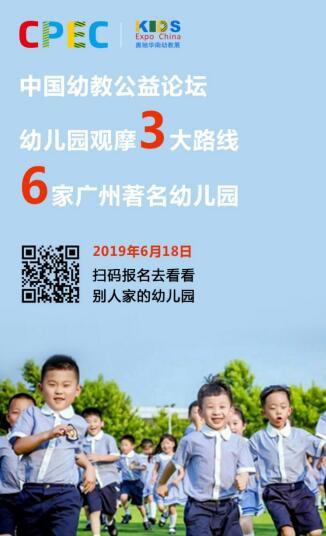 三条线路、六所名园 | 6月18日华南幼教展邀您一同踏上观摩学习之旅