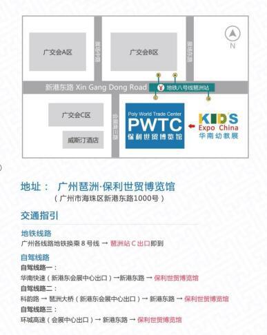 廣州|我們都在中國幼教公益論壇 100多位專家名師名園長幫您促進托育和學前教育事業優質發展