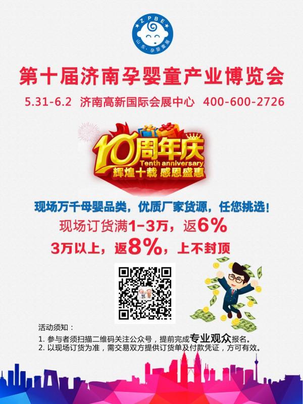第十届(济南)童博会暨母婴用品展完美闭幕-----会后报告