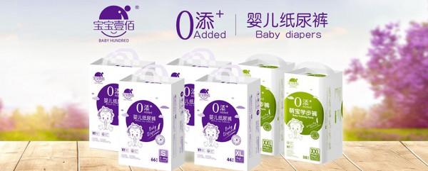 始于颜值忠于品质  宝宝壹佰婴儿纸尿裤