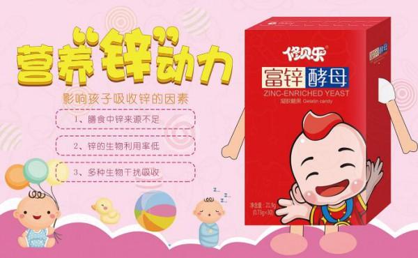 修贝乐婴幼儿营养品诚邀全国区域经销代理批发商加入