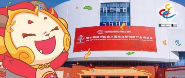 《山海宝贝》亮相北京文博会,尽显IP风采!