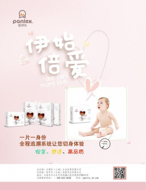 倍伊樂嬰兒紙尿褲與您相約2019第19屆CBME中國孕嬰童展  不見不散