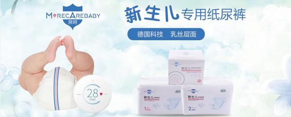產科醫生推薦:深呵新生兒紙尿褲,給寶寶最專業的護理