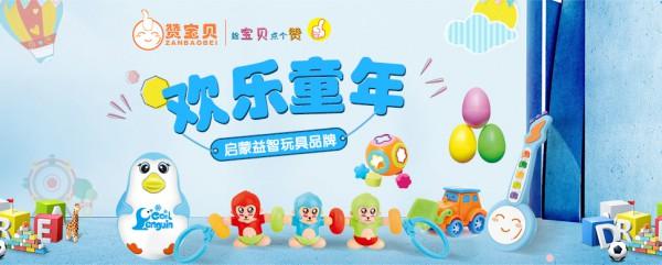 赞宝贝启蒙益智玩具品牌   让小宝宝拥有一个欢乐童年
