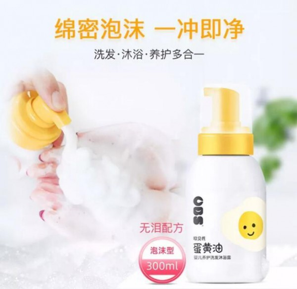 欧贝氏新品蛋黄油婴儿养护洗发沐浴露的上市 母婴经销代理批发商赶紧看过来