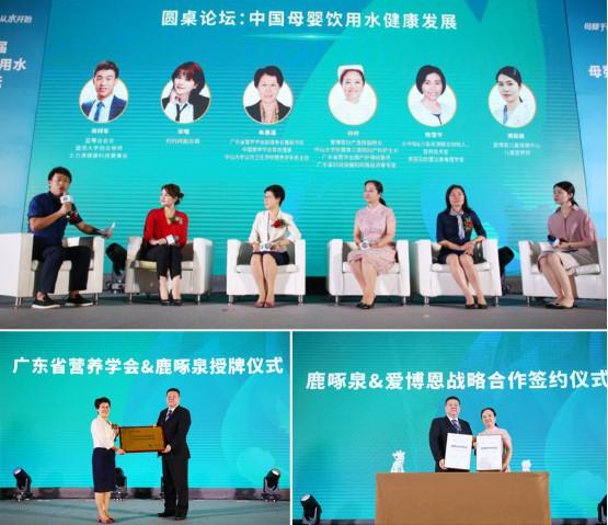 中國首屆母嬰飲用水高峰論壇  行業首份白皮書,為母嬰飲水健康發展賦能