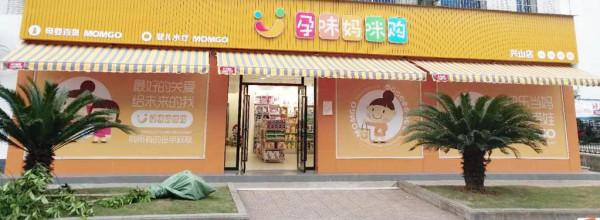 孕味妈咪购王春莲:服务项目必须与母婴用品店捆绑