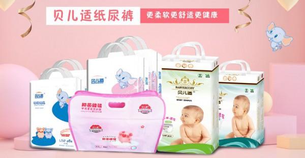 2019夏季适合母婴店批发的纸尿裤品牌   贝儿适婴幼儿纸尿裤品牌