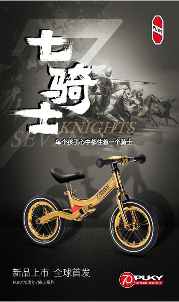 PUKY70周年7骑士 儿童平衡车震撼上市 全球首发