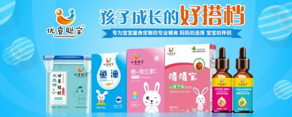 婴幼儿营养品有哪些品牌 优睿聪宝营养品品牌诚邀您来加盟啦