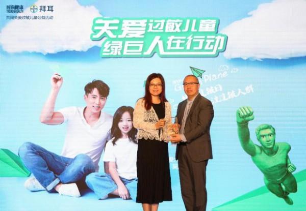 逐夢藍天,放飛童年,綠巨人在行動 《時尚健康》攜手拜耳開展兒童過敏公益科普活動
