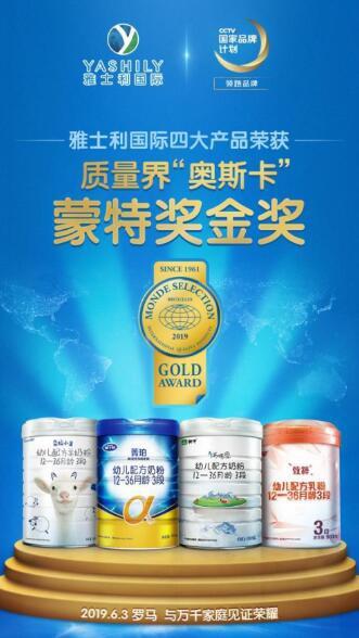 雅士利國際專注呵護嬰幼兒健康 打造國際品質好奶粉