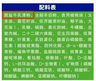 """1253个配方揭秘奶粉十大误区:羊奶粉里不都是""""羊""""!"""