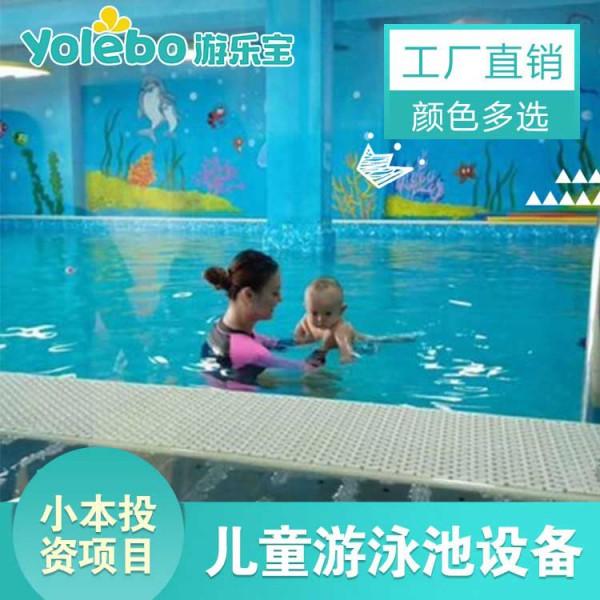 成都大型儿童早教中心引进游乐宝水育早教游泳池设备