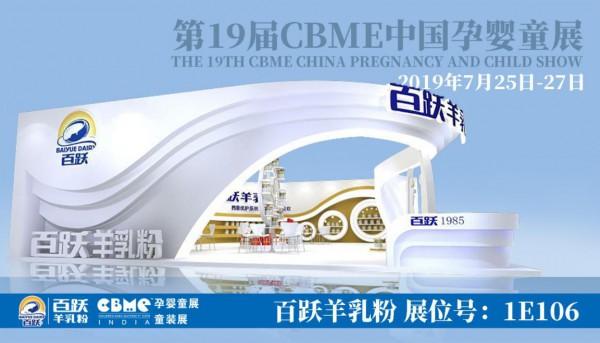 上海嬰童展?給你選擇百躍羊乳粉的5大理由!