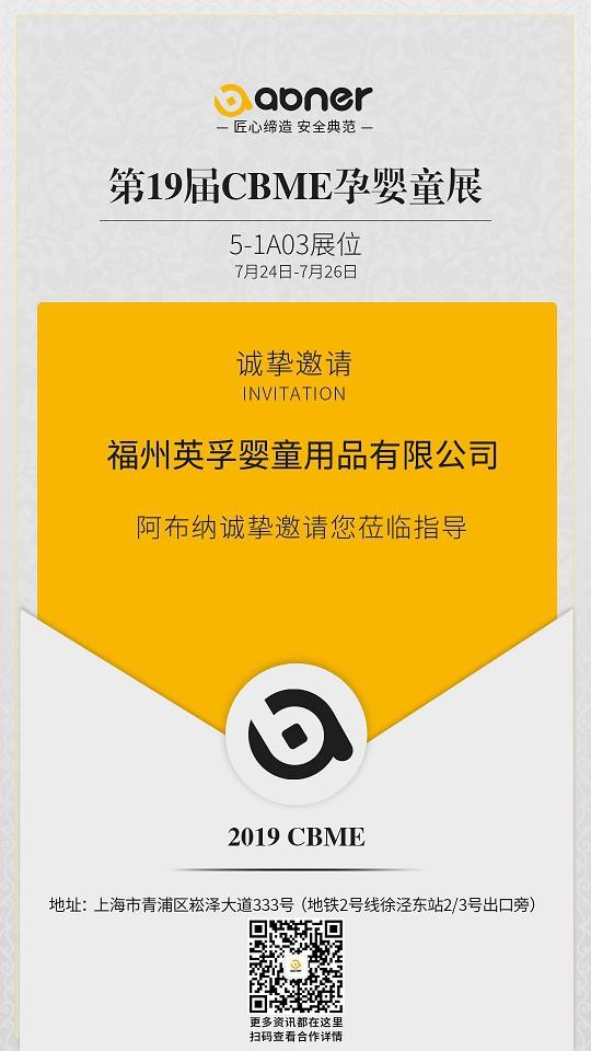 abner阿布納誠摯邀請您相約2019上海CBME孕嬰童展
