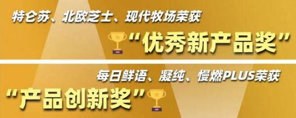"""蒙牛乳业最新事件:一次拿下7项大奖,是蒙牛本""""牛""""了"""