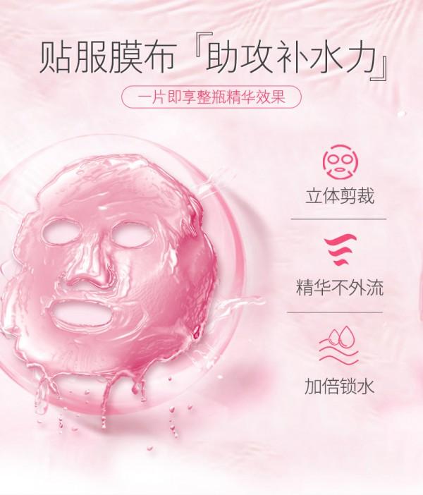 森草堂孕妇樱花水库丝滑面膜   15分钟核心滋养紧急补水更高效