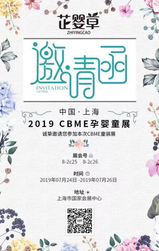 【邀请函】芷婴草将惊艳亮相2019上海CBME国际孕婴童展