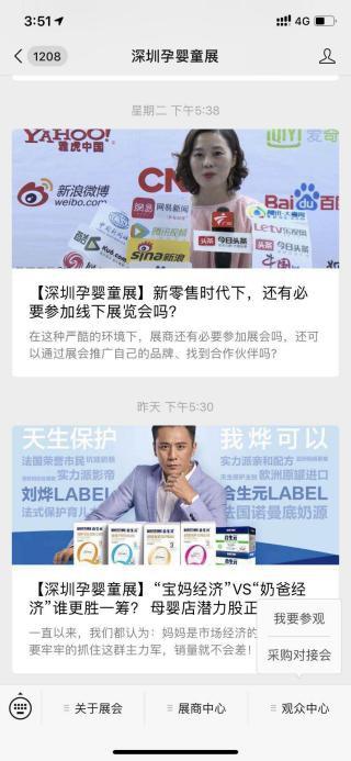 必看篇|MBC深圳孕婴童展线上预登记抽奖活动提前开始啦