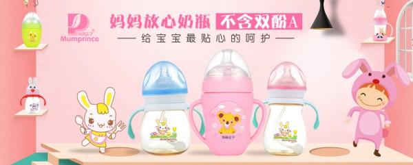 恭賀:山東青島王登有與媽咪王子嬰童哺喂用品品牌成功簽約合作