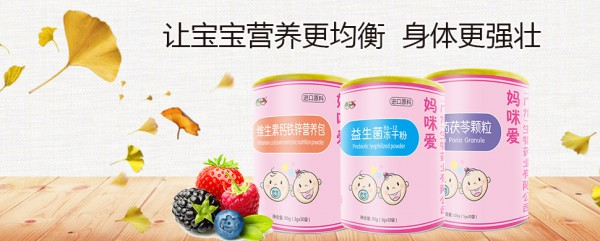 恭贺:妈咪爱营养品&全球婴童网达成战略合作   诚邀空白区域经销代理批发商加入
