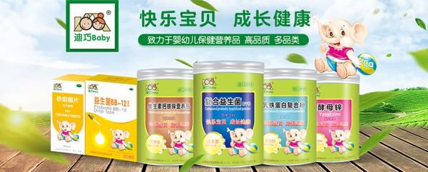 恭贺:福建宁德张敏斌与迪巧营养保健品品牌成功签约合作