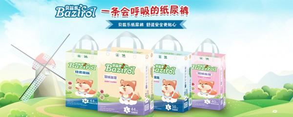 恭賀:河北邯鄲張凱利與貝茲樂紙尿褲品牌成功簽約合作