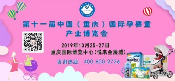 第十一届重庆孕婴童展全渠道宣传,助力西部展会实现市场新飞跃!!!