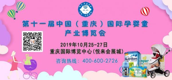 重磅推出:2019重庆婴童展全面招商火热进行中!