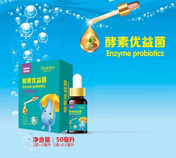 宝宝可以吃酵素吗 酵素对于孩子有什么好处  橙色贝贝优益菌果蔬酵素饮液增强宝宝的免疫力