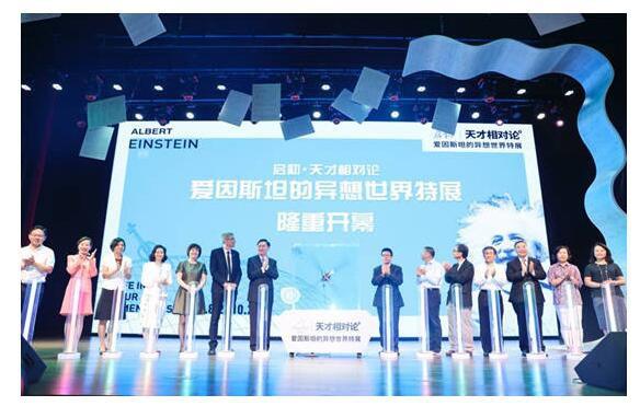 爱因斯坦特展首登中国大陆 启初引领天才启蒙•重磅呈现