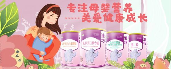 恭贺:迪巧(北京)营养品成功入驻全球婴童网  开启招商新模式诚邀您的加入