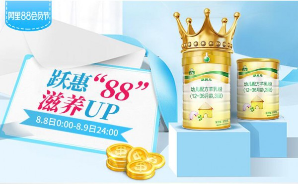"""浪漫的七夕节给""""小情人""""准备什么惊喜好呢  御宝羊奶粉阿里88会员节•跃惠""""88""""滋养UP"""