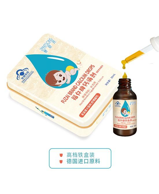 恭贺:赞臣氏蓝帽滴剂营养品成功入驻全球婴童网  为品牌打造更强市场布局战略