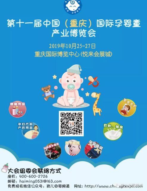 第11屆(重慶)孕嬰童展專業觀眾邀約團隊亮相CBME嬰童展